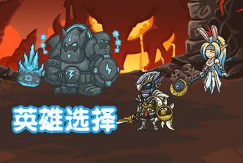 热斗军团哪个英雄好 英雄选择攻略