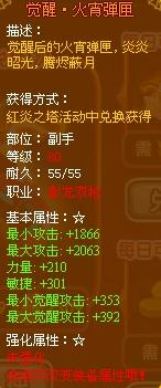 龙斗士双枪火宵弹匣