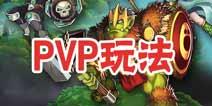 热斗军团PVP系统玩法 一起登上排行榜