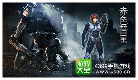 全民枪战2(枪友嘉年华)赤色彗星