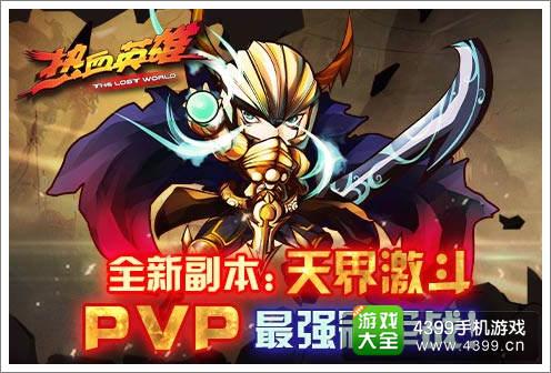 热血英雄PVP战场