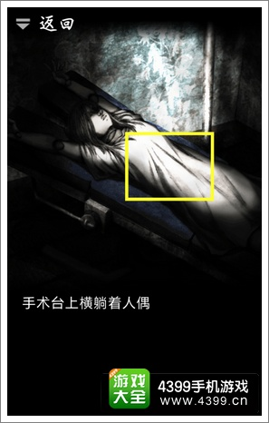 恐怖密室Murder Room攻略