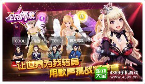 腾讯中国好声音手游《全民偶像》 安卓版内测开启