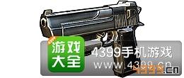 全民枪战2(枪友嘉年华)沙漠之鹰