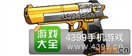 全民枪战2(枪友嘉年华)黄金沙漠之鹰