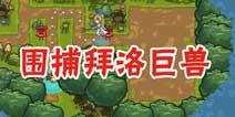 热斗军团沐歌森林5怎么过 围捕拜洛巨兽