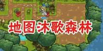 热斗军团沐歌森林6怎么过 地图沐歌森林