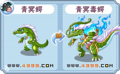卡布西游青冥毒鳄 青冥鳄技能表分布地配招