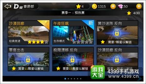 电竞外围app 7