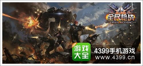 全民枪战2(枪友嘉年华)荣誉解析