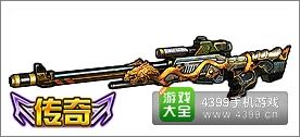 全民枪战2(枪友嘉年华)狂龙AWP