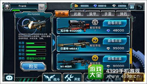 全民枪战2(枪友嘉年华)新手装备推荐