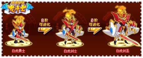 龙斗士白虎剑圣技能表 白虎剑圣属性图 白虎剑圣图鉴