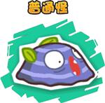 菊花保卫战普通怪物