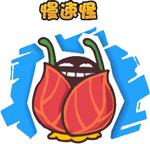 菊花保卫战慢速怪物