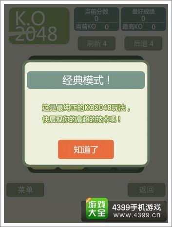 消灭2048玩法介绍