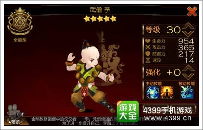 七骑士武僧李