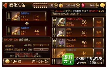 七骑士装备