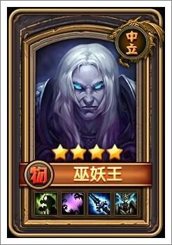 酋长萨尔巫妖王
