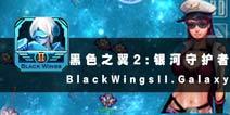 浩瀚宇宙激战 《黑色之翼2:银河守护者》评测