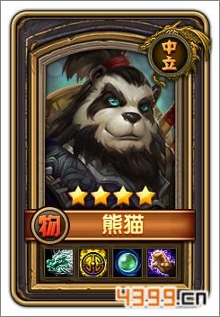 酋长萨尔熊猫人