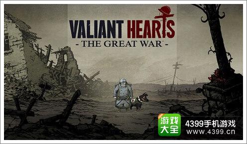 勇敢的心世界大战