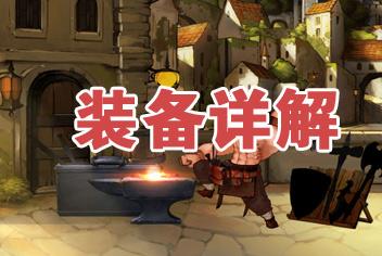 七骑士装备全攻略 装备玩法大解析