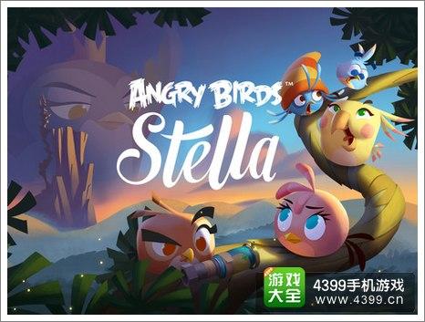 愤怒的小鸟思黛拉安卓版下载