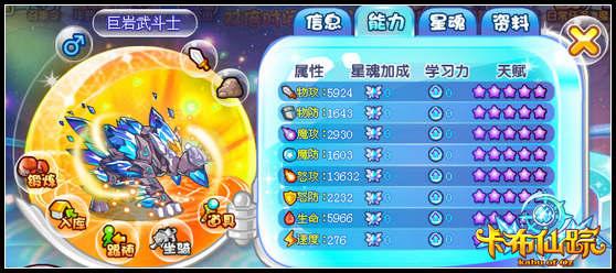 卡布仙踪巨岩武斗士极限值