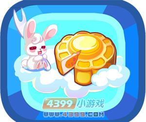 奥比岛萌萌月饼兔
