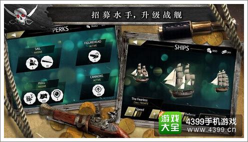 刺客信条海盗奇航更新
