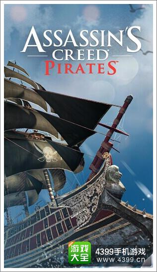刺客信条海盗奇航安卓