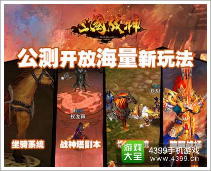 三国战神全新玩法