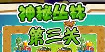 菊花保卫战神秘丛林第3关怎么过 依旧是马桶吸的主场