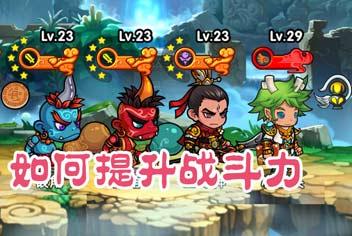 有妖气手游怎么提高战斗力 玩家必备攻略