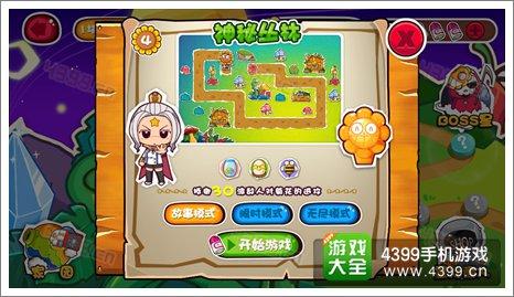 菊花保卫战神秘丛林3-4关卡通关条件