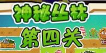 菊花保卫战神秘丛林第4关怎么过 糖果炮加蜜轰