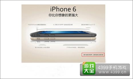 iPhone6配置