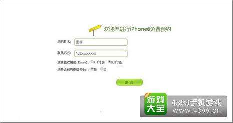 iPhone6预约