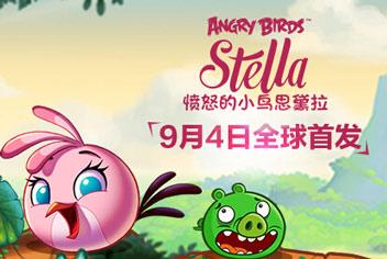 《愤怒的小鸟思黛拉》首发上架双平台 全新粉色冒险