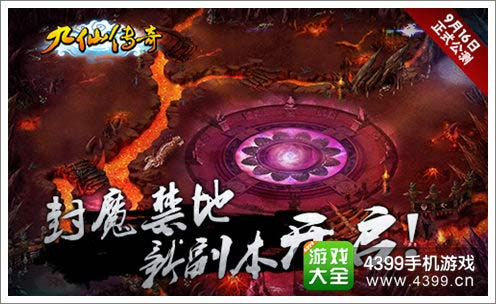 九仙传奇16日正式公测