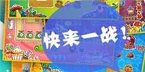 《菊花保卫战》背后的故事 研发团队大揭秘