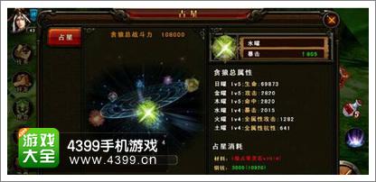 三国战神占星系统