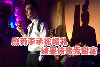 戚薇李承铉大婚秀甜蜜 明星也来玩糖果