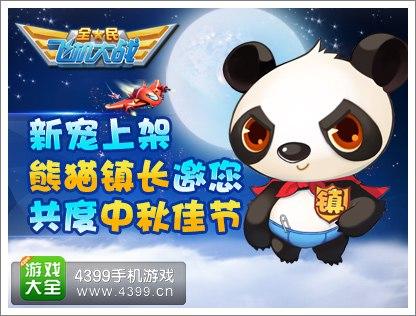 全民飞机大战熊猫镇长