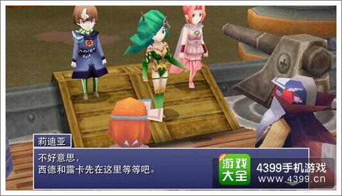 最终幻想4月之归还IOS