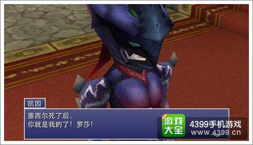 最终幻想4月之归还更新