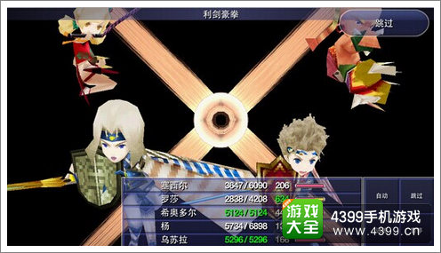 最终幻想4月之归还手游