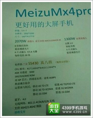 魅族mx4pro版配置