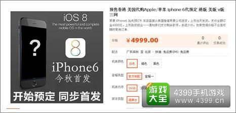 iphone6中国海外代购
